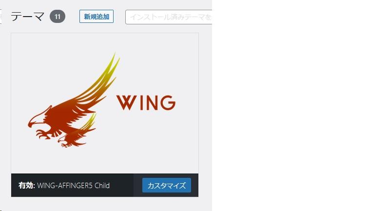 wingのテーマ有効化画面